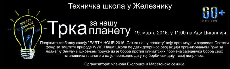 Sat-za-našu-planetu-1